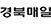 경북매일신문