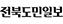 전북도민일보