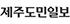 제주도민일보