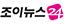 조이뉴스24
