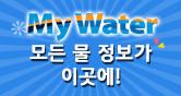 My Water 국내 유일 물정보포털 생활, 교육, 전문정보까지 모든 물정보를 제공합니다