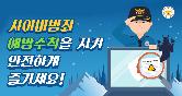 경찰청 사이버범죄 예방캠페인 필수 예방수칙을 지켜 안전하게 즐기세요!