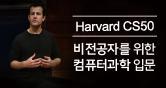커넥트재단 하버드 CS50 비전공생을 위한 컴퓨터과학 입문 강좌