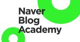 블로그 아카데미 4월 교육 수강 신청 너무 뻔한 내 블로그, 업그레이드가 필요하다면!