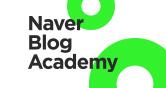 블로그 아카데미 콘텐츠 멘토가 뜬다! 사원나부랭이 & 권감각 강연 신청하세요