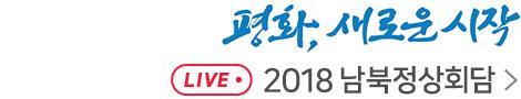 2018 남북정상회담 생중계 보기