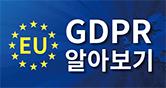 행정안전부, 방통위 글로벌 이슈, GDPR EU 개인정보보호법 대비 기업이 준비해야 할 사항은