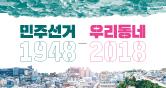 중앙선거관리위원회 제7회 지방선거 전시관 5.23.부터 장소 : 선거연수원