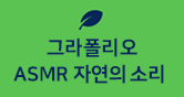 그라폴리오 AMSR 채널 구독 이벤트! 추첨을 통해 네이버 페이를 선물로 드립니다