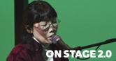 온스테이지 2.0 싱어송라이터 유하 탄탄한 실력과 재능으로 묵직하게 전하는 뮤지션