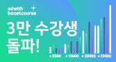 NAVER와 설계한 부스트코스 3만 수강생 돌파 기념 오!천원의 코드리뷰 이벤트