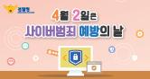 경찰청 4.2수칙 클릭! 사이버범죄 예방의 날 기념 온라인 이벤트 진행중~!
