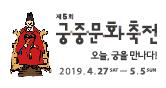 한국문화재재단 제5회 궁중문화축전 4.27.토~5.5.일 5대궁 및 종묘