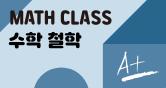 수학의 재조명 수학 철학 클래스 철학적인 관점에서 수학을 통찰해보세요!