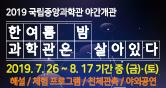 국립중앙과학관 한여름 밤 야간개관 7/26~8/17 기간 중 금·토요일엔 22시까지!