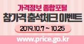 한국소비자원 참가격 출석체크 이벤트 참가격 이벤트 참여하고! 생필품 가격비교도 하고!
