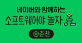 엔트리 소프트웨어야 놀자 춘천 춘천 지역 초등학생 대상 소프트웨어 교육 프로그램