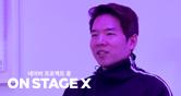 온스테이지X 공연 예매하러 가기! 11.23(토) 오후 6시 지바노프,레이든,신박서클