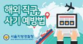 서울지방경찰청 쇼핑몰 사기, 멈춰! 연말 쇼핑시즌, 해외직구시 주의할 점을 확인하세요!