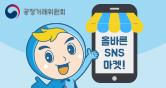 공정위 X 네이버 올바른 SNS마켓 SNS마켓 판매자가 지켜야할 사항을 확인하세요