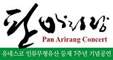 한국문화재재단 그림자극 아리랑 콘서트 2019.12.18.~19 한국의집 민속극장