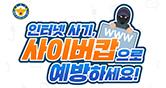 경찰청 설명절 사이버범죄 주의 1.13.~1.31. '인터넷사기' 단속 강화