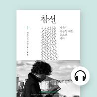 타이거 JK가 읽어주는 '참선'