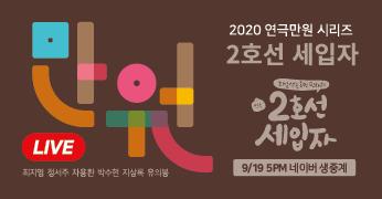 2020 연극만원 시리즈 '2호선 세입자' 생중계