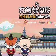 이 시국에 출시 4분 만에 매진된 한국 관광 상품 무엇?