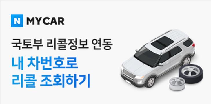 국토부 리콜정보 연동. 차량번호로 내차리콜 바로 확인 !