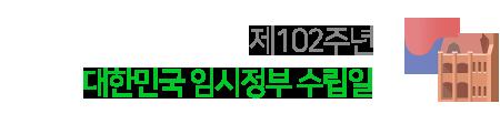 대한민국 임시정부 수립일