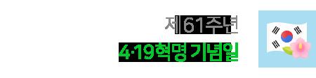 4·19혁명 기념일