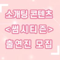 도시 남녀의 소개팅 영상 콘텐츠 '썸시티즌'  남/여 출연진 모집합니다.