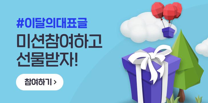 네이버게임 이달의대표글