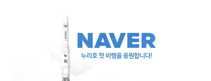 한국형 발사체, 누리호 첫 비행을 응원합니다!