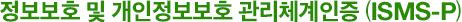 정보보호 및 개인정보보호 관리체계인증(ISMS-P)