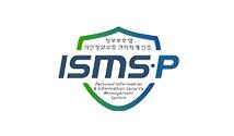 정보보호 및 개인정보보호 관리체계인증(ISMS-P) 로고